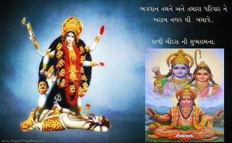 Dhanteras - Kali Chaudas Puja